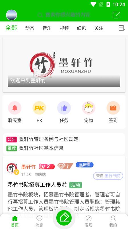 墨轩竹app 截图1