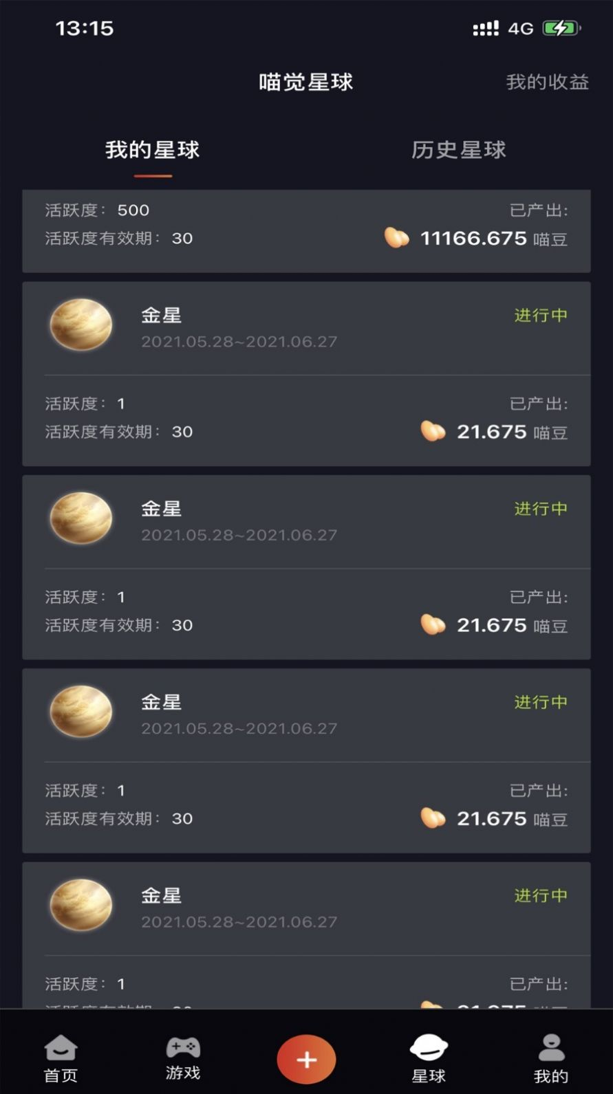 喵觉app 截图3