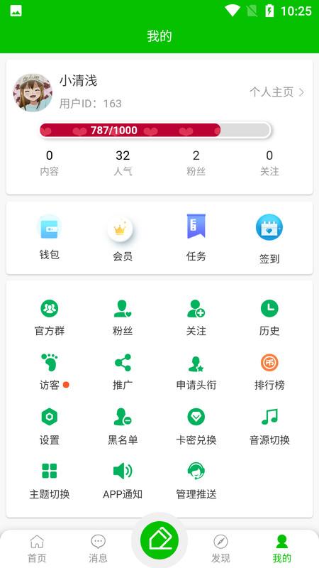 墨轩竹app 截图3