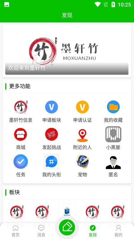 墨轩竹app 截图2
