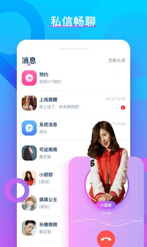 陌寞聊天交友app 截图3