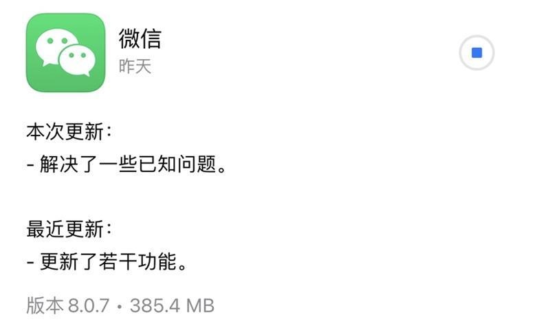 安卓微信8.0.7 截图2