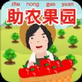 助农果园app