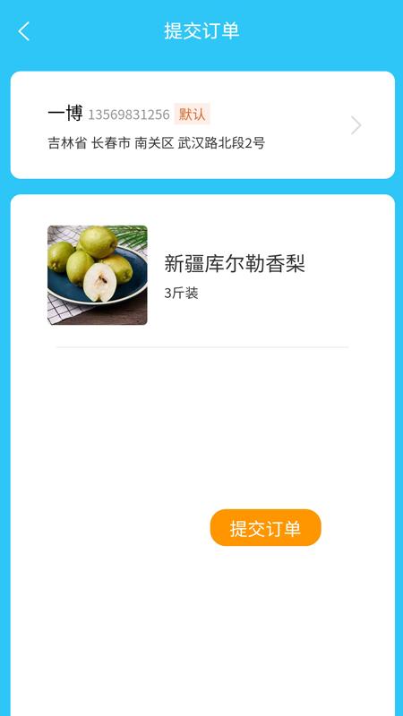 助农果园app 截图3