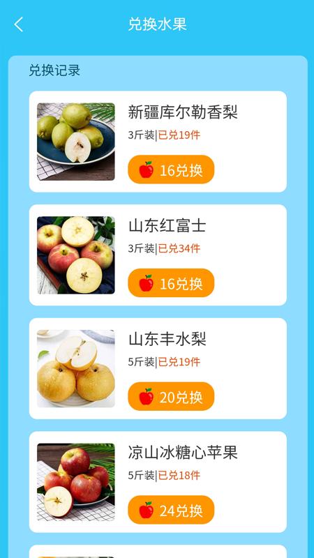 助农果园app 截图1