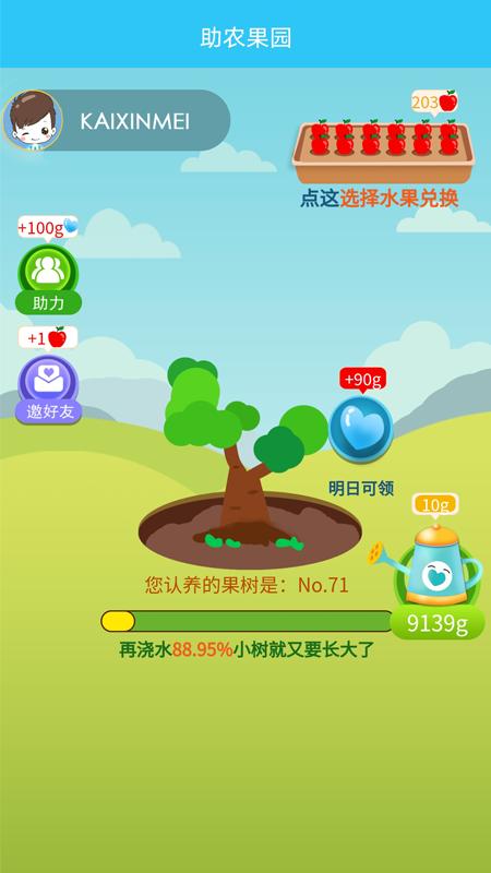 助农果园app 截图4