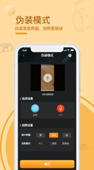 黑屏拍摄相机app 截图3