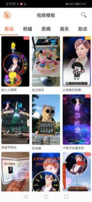 导演秀app 截图2