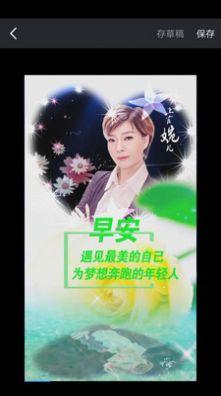 导演秀app 截图3