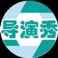 导演秀app