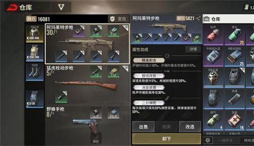超凡先锋武器装备怎么获得 装备获得方法介绍
