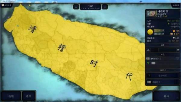 文明时代2福尔摩沙mod 截图2
