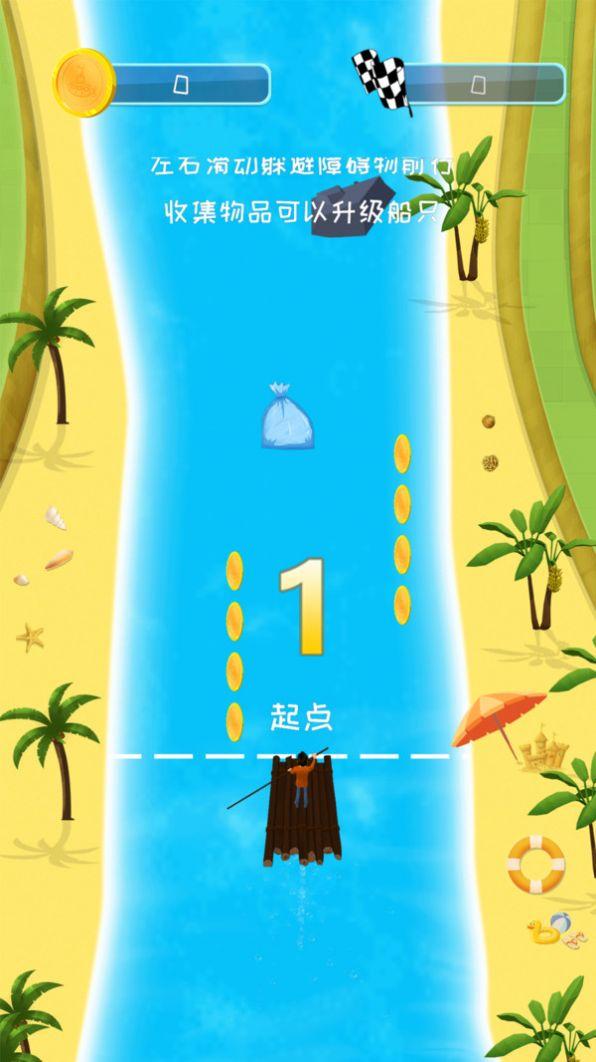 划水大师游戏 截图3