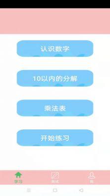儿童数学盒app 截图4
