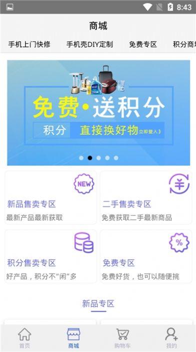 置多宝app 截图2