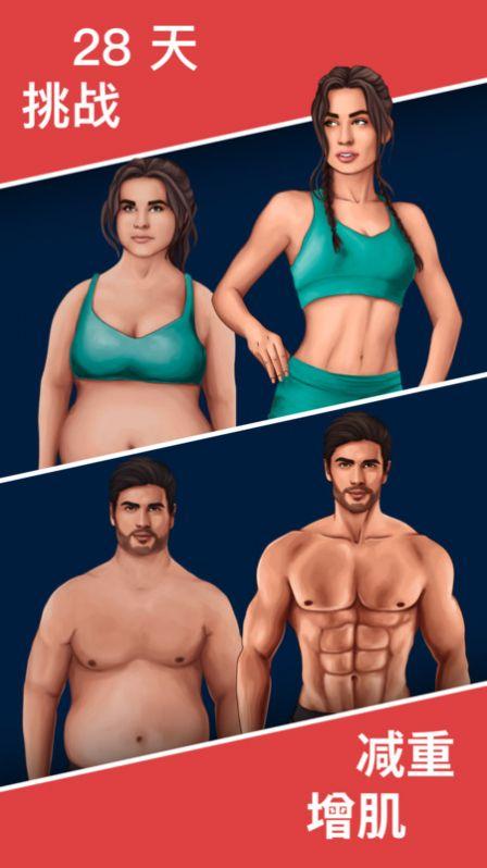 减肥训练名师破解版 截图2