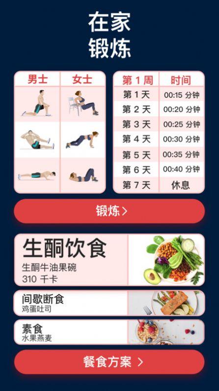 减肥训练名师破解版 截图4