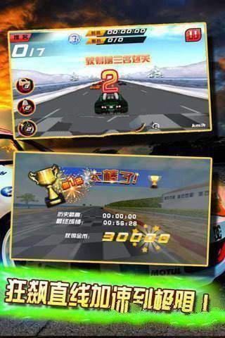 全民汽车狂飙3d游戏 截图2