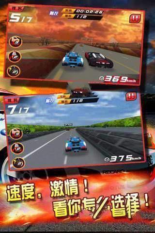 全民汽车狂飙3d游戏 截图3