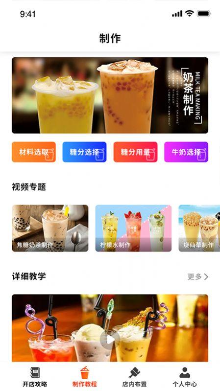 好喝奶茶屋app 截图1