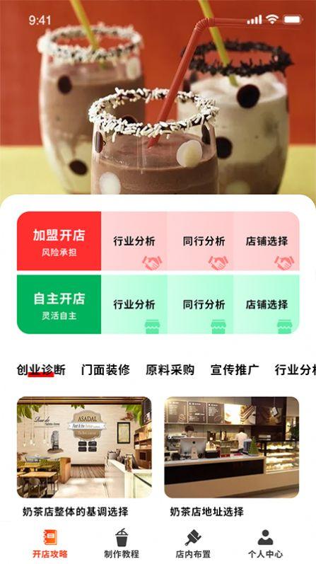 好喝奶茶屋app 截图3